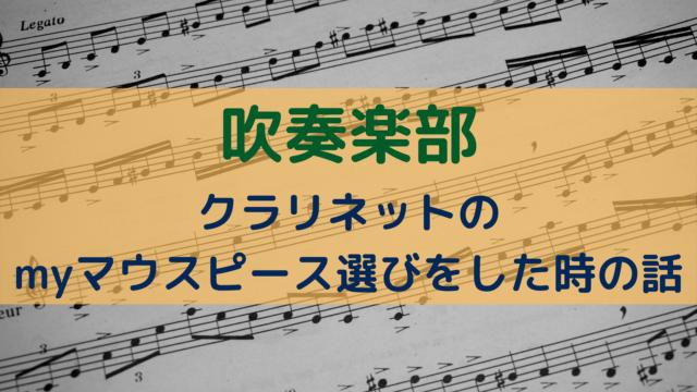 吹奏楽部クラリネットのmyマウスピース選びをした時の話