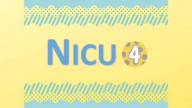 NICU-新生児集中治療室を退院する生後4ヵ月までの記録