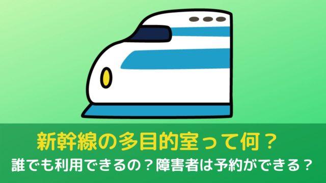 新幹線の多目的室って誰でも利用できる?