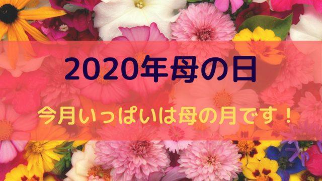 2020年の母の日は特別ですね。今月いっぱいは母の月って知っていますか?