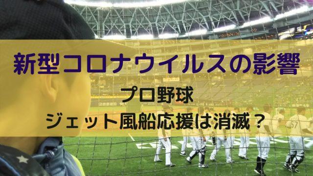 甲子園のジェット風船応援が禁止されても盛り上がる阪神ファンは凄い!