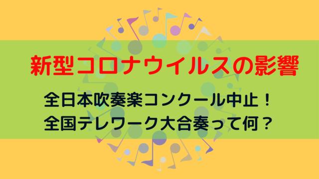2020年全日本吹奏楽コンクール中止!全国テレワーク大合奏の参加者募集中です!