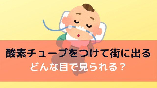 酸素チューブをつけた赤ちゃんが街に出るとどんな反応があるのか?