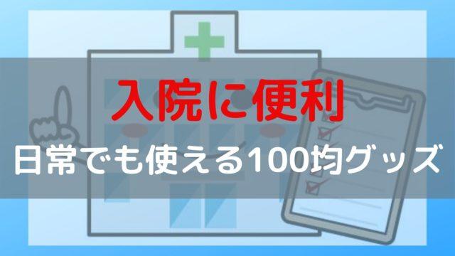 入院に便利なアイテム100均で見つけた5選