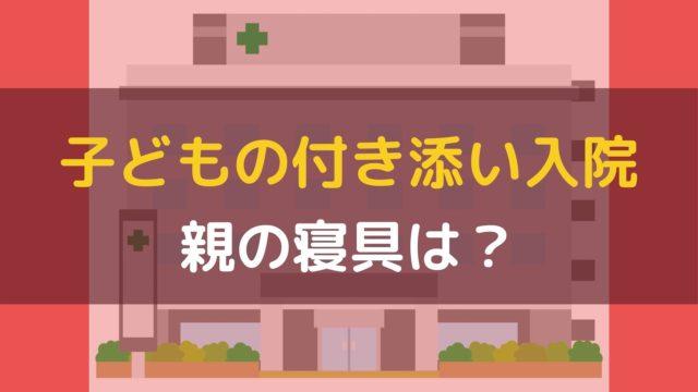 子どもの付き添い入院で親が寝る場所や簡易ベッドはどんな感じなのか
