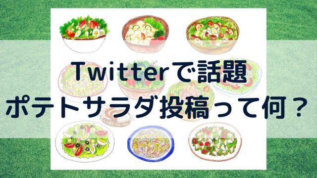 Twitterで話題 ポテトサラダ投稿について