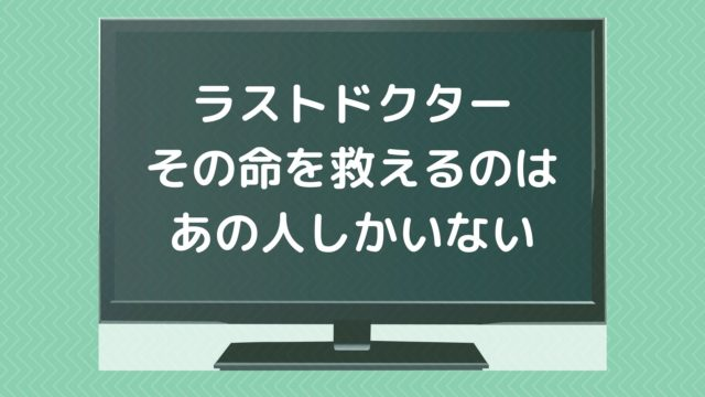 テレビで心臓手術映像を見た心臓手術2日前の息子の様子