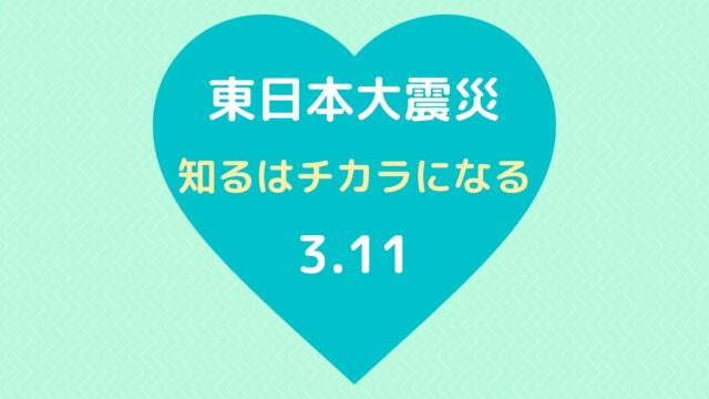 東日本大震災を子どもに伝える絵本5選児童書3選