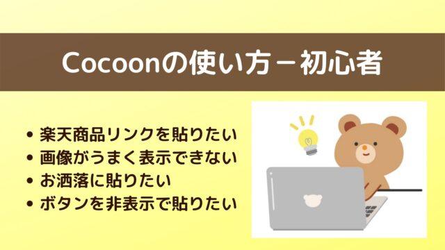 Cocoonで楽天商品リンクを貼る方法