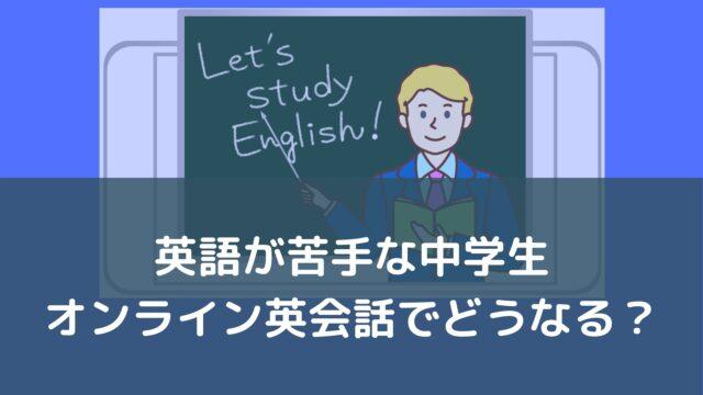 オンライン英会話は英語が苦手な中学生に効果がある?