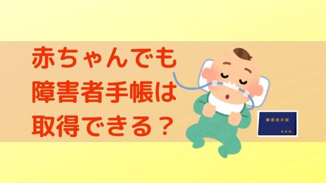 赤ちゃんでも障害者手帳は取得できる?