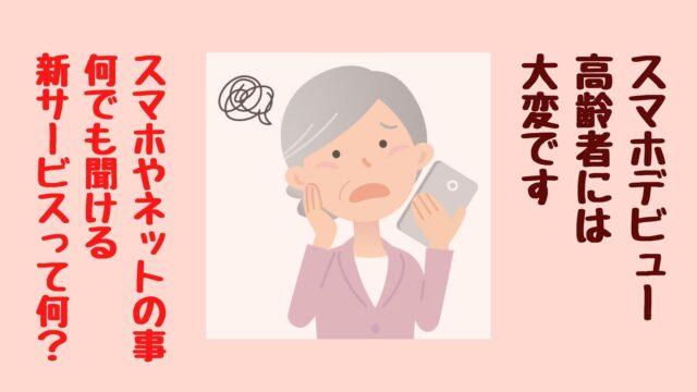 高齢で1人暮らしの母のスマホデビューはどうやってサポートする?