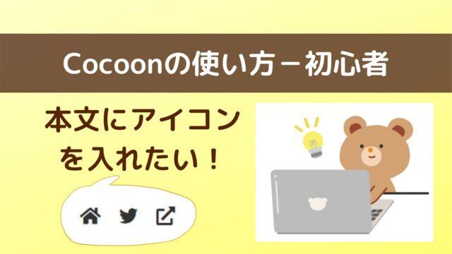 Cocoonの本文にツイッターマークなどのアイコンを入れる方法