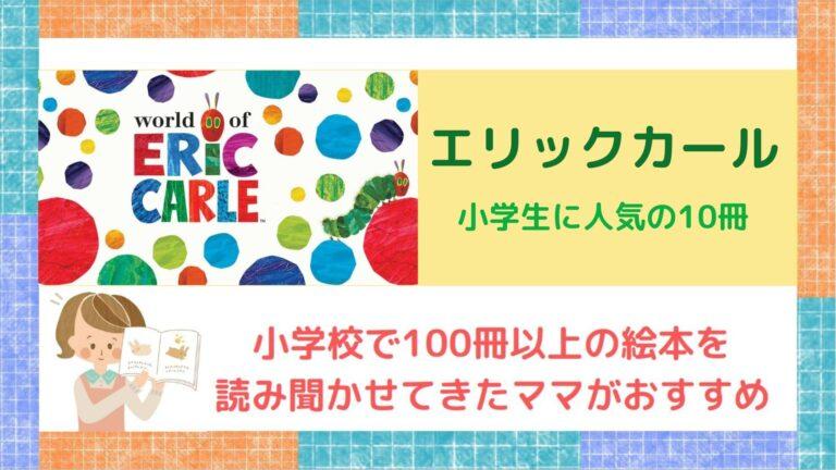 エリックカールのおすすめ絵本10選