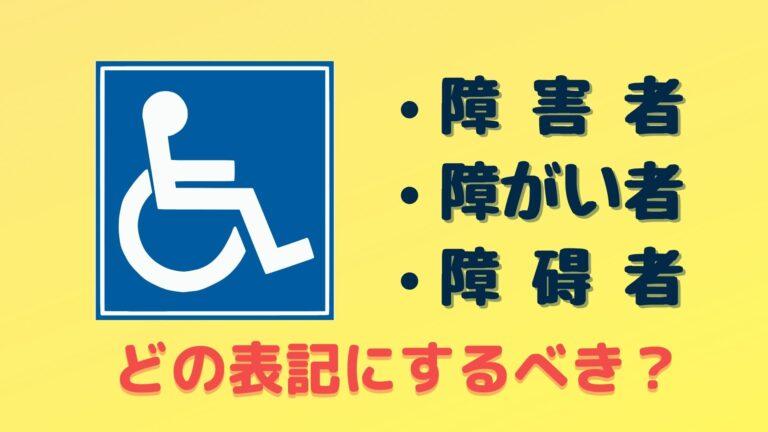 障害者や健常者という呼び方をどう思うか