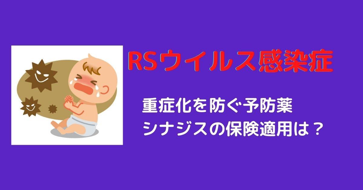 RSウイルスの注射薬シナジスが保険適用で受けられる対象疾患