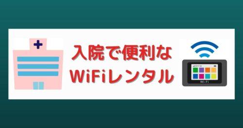 WiFiレンタル入院の時のおすすめ