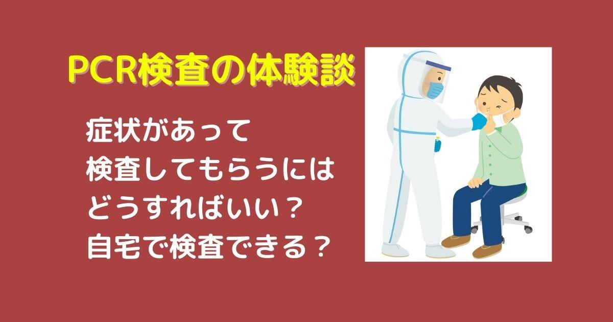 発熱でPCR検査は受けられる?基礎疾患のある息子の体験談