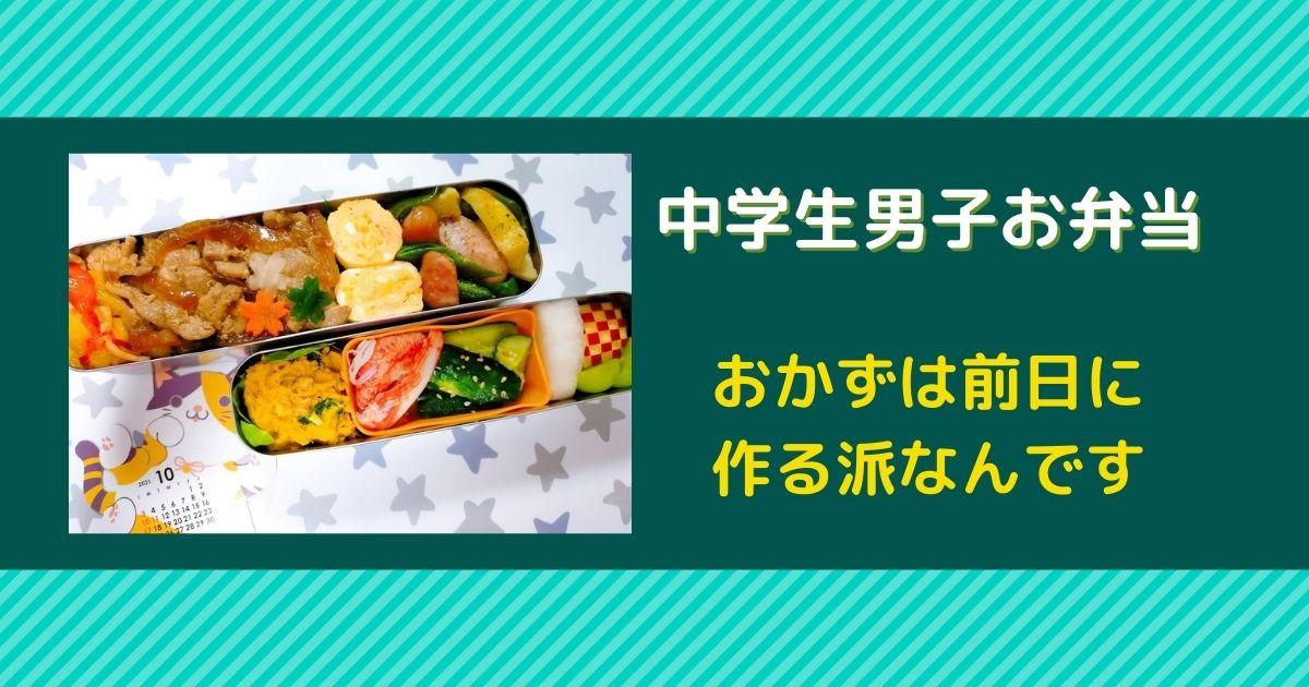 中学生男子お弁当-生姜焼き弁当